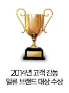 2014년 고객 감동 일류 브랜드 대상 수상